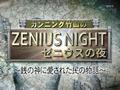 カンニング竹山のゼニウスの夜 無料動画~2012年12月19日